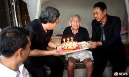 เป่าเค้กฉลองวันเกิด ทวด 6 แผ่นดิน อายุ 111 ปี มีลูกแฝดถึง 4 คู่