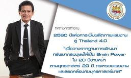 ก.แรงงานไทย จับมือสิงคโปร์ ฝึกครูต้นแบบ พร้อมขยายสู่กลุ่มประเทศ CLMV เพื่อพัฒนามาตรฐานแรงงานภูมิภาค