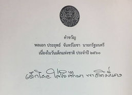 นายกฯ มอบคำขวัญวันเด็ก เด็กไทยใส่ใจศึกษาพาชาติมั่นคง