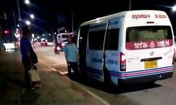 ฉาวไม่เว้นวัน! รถตู้จอดทิ้งผู้โดยสารกลางทาง อ้างจะไปส่งรถ