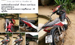 เหลือเชื่อ! สาวใต้โพสต์ภาพจยย.หาย 6 ปี ผุดขึ้นมาเพราะน้ำท่วม