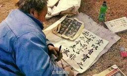 น่านับถือ! ชายจีนนอนฝึกเขียนพู่กันกับพื้นริมถนนระหว่างรอรถ
