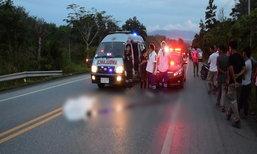 หนุ่มสักหนุมานทั้งตัวเปิดประตูรถหนีตร. ก่อนถูกชนตายกลางถนน
