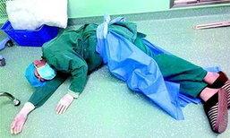 แพทย์จีนหลับกลางห้องผ่าตัด หลังผ่าตัด 4 เคสติด เหนื่อยจัดซ้ำยังไม่ได้กินข้าว