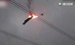สุดยอด! จีนใช้โดรนพ่นไฟกำจัดสิ่งแปลกปลอมบนสายไฟฟ้าแรงสูง