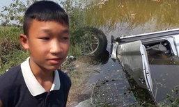 ฮีโร่วัย 14 กระโดดน้ำช่วยเหลือผู้ประสบอุบัติเหตุติดอยู่ภายในรถ