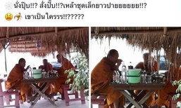 พระแจงภาพฉาว หลังชาวเน็ตเข้าใจผิด คิดว่าดื่มเหล้าพร้อมโซดา