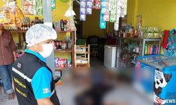 ผัวหึงโหดยิงเมียดับก่อนตายตาม ต่อหน้าต่อตาลูกหลาน