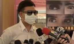 หนุ่มร้อง สคบ.หลังโรงพยาบาลเอกชนชื่อดัง ทำตาสองชั้นพลาดถึง 3 ครั้ง