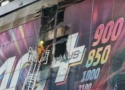 ไฟไหม้ตึกฟอร์จูนรัชดาชั้น3ยังคุมเพลิงไม่ได้-จราจรหนึบ