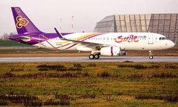 ผู้โดยสารขู่มีระเบิด ทำเครื่องบินไทยสมายล์ดีเลย์ 4 ชั่วโมง