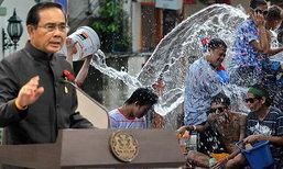 """สงกรานต์ปีนี้ """"ลุงตู่"""" ย้ำคนไทย """"ยังอยู่ในห้วงสำคัญ"""" ชี้ใครอยากตายไม่ต้องเชื่อรัฐ"""