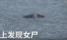 สลด! หญิงตายปริศนาบนแผ่นน้ำแข็งกลางทะเลสาบที่จีน