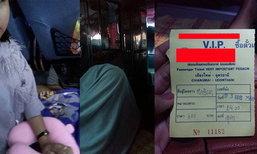 """สาวโวย!! ซื้อตั๋วรถทัวร์ที่นั่ง """"วีไอพี"""" กลับได้นั่งเสื่อ นอนเหม็นกลิ่นห้องน้ำตลอดทาง"""