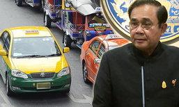 """""""ลุงตู่""""ชี้ ต้องเห็นใจแท็กซี่ปฏิเสธรับคน อ้าง""""จะใช้ม. 44 ทุกเรื่องไม่ได้"""""""