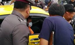 ตำรวจคุมแท็กซี่พยายามข่มขืนสาวพม่าทำแผน