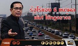 รัฐโร่เเจง 6 เหตุผล เข้ม! ใช้กฎจราจร หลังไทยติดอันดับโลก