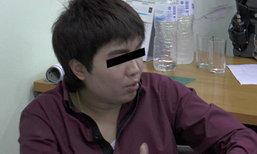 'ซินแสโชกุน' อ่วมโดนหมายจับฉ้อโกงปี 59 อีกคดี