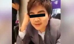 """รวบแล้ว """"ซินแซโชกุน"""" คาด่านตม.ระนอง แถลงเย็นนี้"""