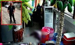 พ่อค้าเสื้อผ้าฉุนเมียด่าบุพการี แค้นบีบคอดับคาบ้าน กลัวความผิดยอมเข้ามอบตัว