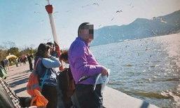 ประเด็นเดือด! นักท่องเที่ยวจีนจับนกนางนวลเซลฟี่คู่จนปีกหัก