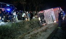 หวิดสูญเสีย รถทัวร์พลิกตะแคงตกถนน  ผู้โดยสาร 53 ชีวิตร้องระงม
