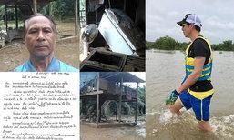เจ เจตริน รับปากซ่อมบ้านให้ครูที่เคยสอน ถูกน้ำท่วมพัง