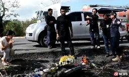 ชาวบ้านผวา ผ่านจุดไฟคลอก 25 ศพ เจอคนยืนโบกรถ