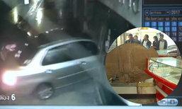 วงจรปิด  เก๋งพุ่งชนร้านทอง เสียหาย 4 แสน แล้วหลบหนี  เจ้าของร้านวอน ตร.ตามจับ