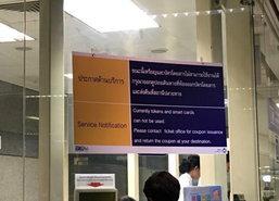 ประตูจัดเก็บค่าโดยสารMRTขัดข้องคนรอซื้อตั๋วแน่น