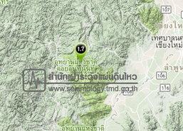 แผ่นดินไหวอ.แม่วางเชียงใหม่1.7-ไร้เสียหาย
