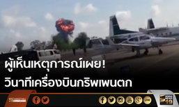 ผู้เห็นเหตุการณ์เผย! วินาทีเครื่องบินกริพเพนตก