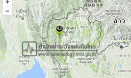 เกิดเหตุแผ่นดินไหว อ.จอมทอง เชียงใหม่ ขนาด 4.2