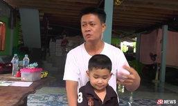 วอนช่วย เด็กชาย 3 ขวบ พิการทางหู พ่อเปิดใจขอบวชแทนคุณ
