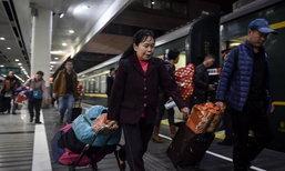 ตรุษจีนเริ่มแล้ว! คนนับล้านทยอยกลับบ้าน ล่วงหน้า 2 สัปดาห์
