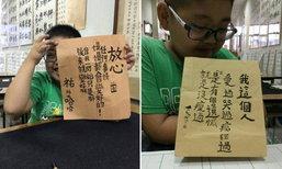 ดังทั่วโซเชียล เด็กชายไต้หวันเขียนพู่กันจีนข้อความสุดโดนใจ ชาวเน็ตแห่ถูกใจ