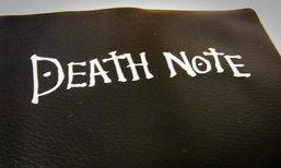 ครูญี่ปุ่นขู่เขียนชื่อนักเรียนลง Death Note ทำเด็กเครียดนัก