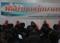 ผู้ว่าฯยะลาเป็นปธ.จัดงานทำบุญไทยพุทธ-มุสลิมในวันครู