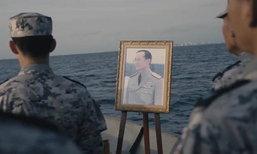 """กองดุริยางค์ทหารเรือ จัดทำเพลง """"คนบนฟ้า""""  แสดงความอาลัย 100วันแห่งการสวรรคต ในหลวง ร.9"""