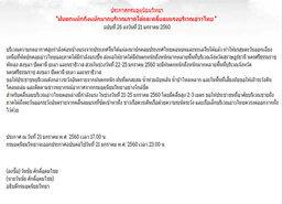 อุตุฯ เตือน ใต้ฝนหนัก อ่าวไทยคลื่นแรง ฉ.26