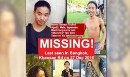 คืบหน้าหนุ่มญี่ปุ่นหายตัว พบเป็นศพ พ่อแม่บินเข้ากรุง หลังตามหาที่ปาย