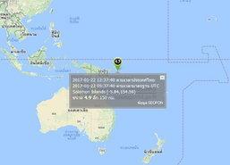 ดินไหวเกาะโซโลมอนแรง7.9ไม่กระทบไทย