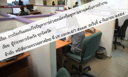 """เปิดระเบียบมหาดไทย การกระทำใดเข้าข่าย """"เฒ่าหัวงู"""""""