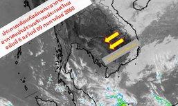 อุตุฯประเทศไทยอากาศแปรปรวน ฉ.6  ภาคเหนือและกลางอุณภูมิลด 4-6องศาฯ ใต้มีฝนเพิ่ม