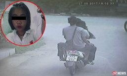 เด็กหญิง ม.2 หายตัวลึกลับ หลังซ้อนรถจยย.แก๊งวัยรุ่น