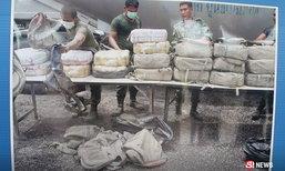 ไปไม่รอด! พบพิรุธรถขนปูนวิ่งเหนือจรดใต้ ซุกยาบ้า 2.2 ล้านเม็ด