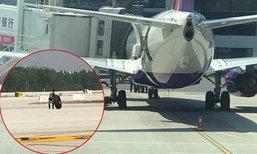 หวิดระทึก! เครื่องบินจีนล้อหลุดหลังลงจอด เจออยู่กลางรันเวย์