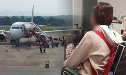"""รวบสาวพูดเล่น """"กระเป๋าหนักระเบิด"""" กลางสนามบินน่านนคร ทำปชช.วุ่น"""