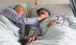 สุดซึ้ง! คุณตาวัย 91 นอนกุมมือคุณยายวัย 83 แม้ป่วยก็ดูแลไม่ห่าง