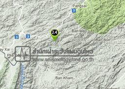ลาวแผ่นดินไหว2.4ห่างเชียงราย41กม.ไม่กระทบไทย